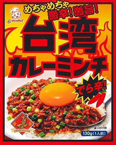 オリエンタル 台湾カレーミンチ 130g×5個