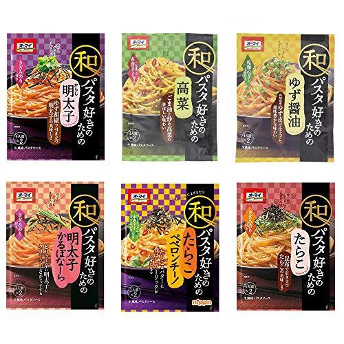 【6種アソート】 日本製粉 オーマイ 和パスタ好きのためのからし明太子/高菜/ゆず醤油/明太子かるぼなーら/たらこペペロンチーノ/たらこ