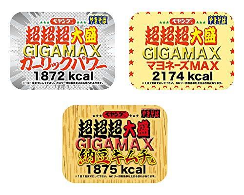 【3種アソート】 ペヤング 超超超大盛やきそば GIGAMAX ガーリックパワー + マヨネーズMAX + 納豆キムチ味 各種1個 計3個
