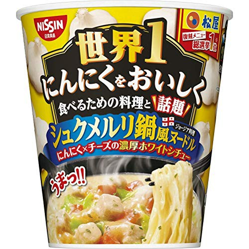 日清 松屋監修 世界1にんにくをおいしく食べるための料理と話題 シュクメルリ鍋風ヌードル 100g ×12個