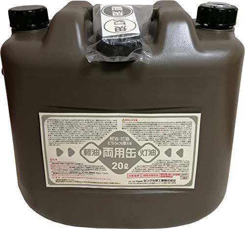 タンゲ化学工業 灯油缶 軽油缶 両油 ロングノズル 20L ミリタリーグレー