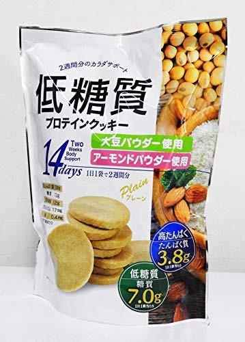 低糖質 プロテインクッキー プレーン 2週間分のカラダサポート 1日1袋で2週間分