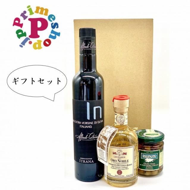 高級イタリア産3点セット エキストラバージン オリーブオイル、バルサミコ酢、黒オリーブの実