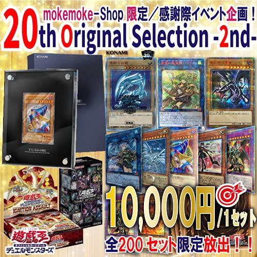 遊戯王OCG オリパ 福袋 20th original selection second edition