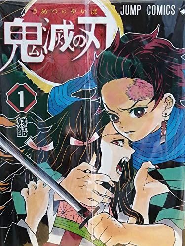 鬼滅の刃 コミック 全23巻セット [コミック] 吾峠呼世晴