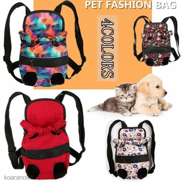 犬 抱っこひも ペット用品 犬 猫 バッグ かわいい オシャレ ポータブル 散歩 旅行 お出かけ ドッグ 2way 小型犬 中型犬 おんぶ紐 グッズ