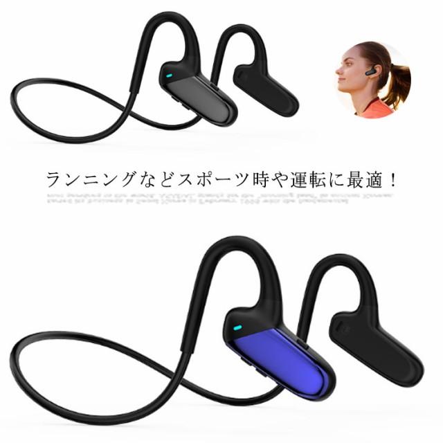 耳を塞がない 骨伝導 イヤホン Bluetooth イヤホン 開放型 ヘッドホン 耳掛け式 ワイヤレスイヤホン 痛くない 高音質 超軽量 スポーツ 防