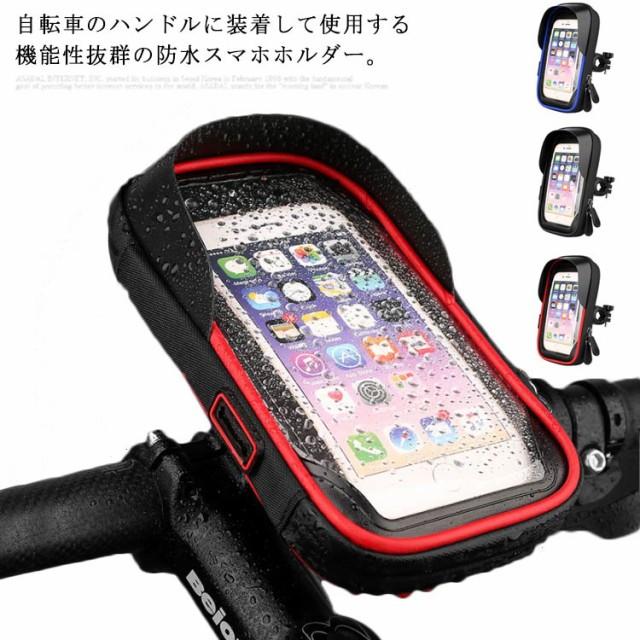 スマホホルダー iPhoneケース 防水 タッチ操作抜群 キャリーケース 自転車 バイク スマホスタンド スマホ ホルダー 携帯ホルダー ロード