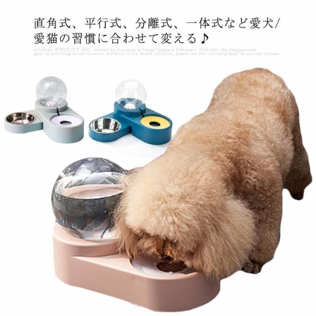 ペット食器 自動給水器 フードボウル 分離式 給餌器 口濡らし防止 餌入れ お皿 中型犬 小型犬 猫 食器台 自動補給 給水タンク 転倒防止
