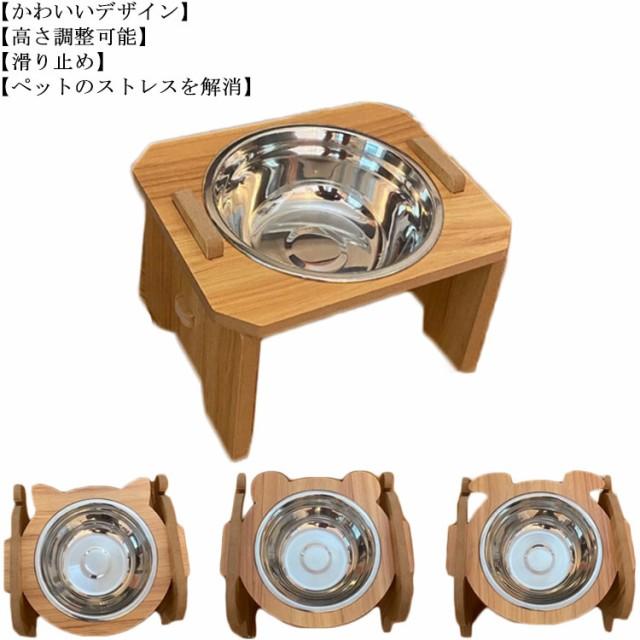 ペット食器台 食器テーブル 給餌器 犬 猫 食器台 フードボウルスタンド フードボウル 木製 餌入れ お水入れ スタンド ステンレス フード