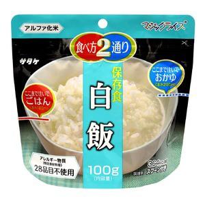 マジックライス/防災用品 【白飯 50袋入り】 賞味期限:5年