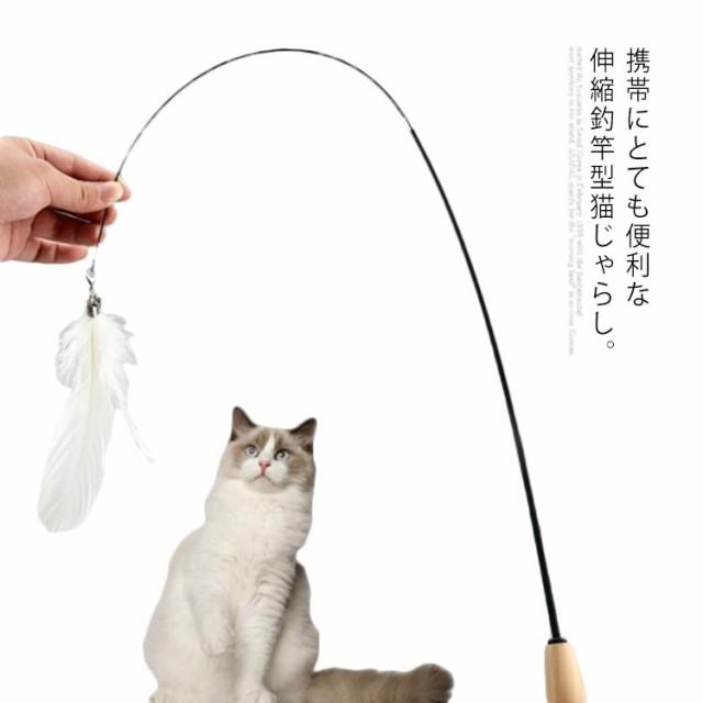 猫じゃらし フェザー 羽根 猫 おもちゃ 鈴付き 木製ハンドル 伸縮できる釣り竿 釣竿 ペット用品 ペット玩具 運動不足 狩り ストレス解消