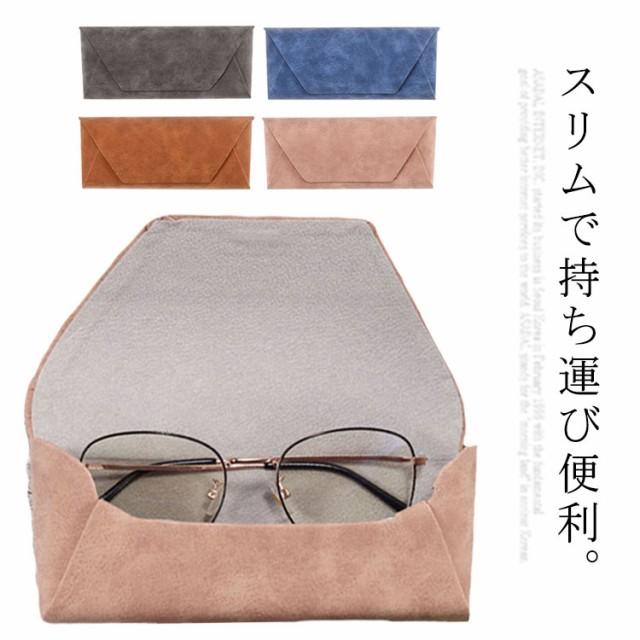 メガネケース 眼鏡 ハードケース PUレザー 皮革 サングラスケース マグネット おしゃれ 封筒タイプ 軽量 薄型 韓国ファッション 母の日
