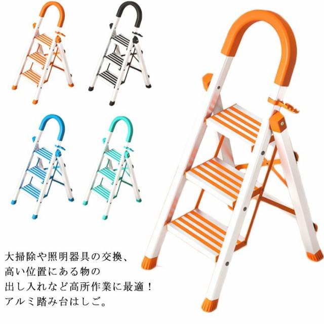脚立 3段 軽量 アルミ 踏み台 折りたたみ 自立式梯子 はしご ステップ台 ステップチェア ステップラダー 大掃除 洗車 高所 作業 幅広足場