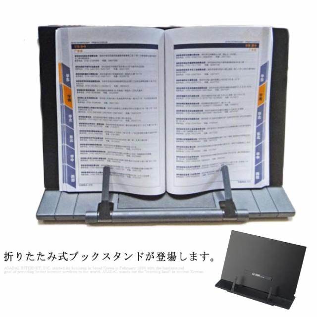 ブックスタンド 書見台 本立て iPad スタンド 卓上 折りたたみ コンパクト アーム付 倒れない 勉強用 タブレットにも 7段階調整 ブラック