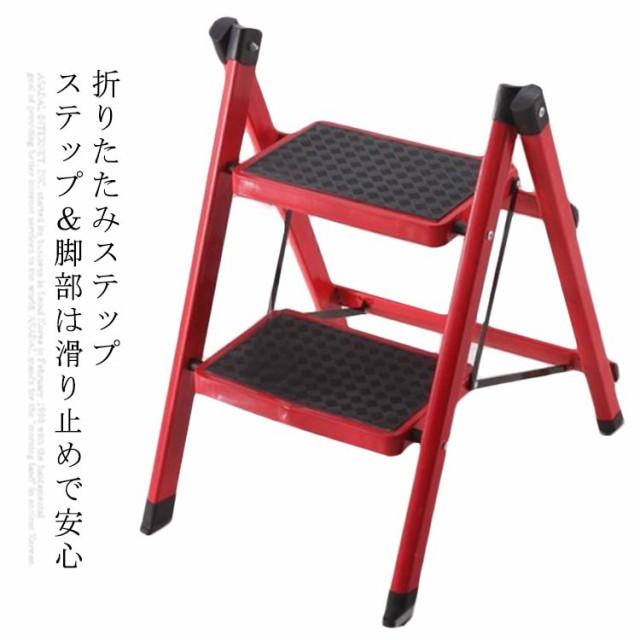 脚立 折りたたみ 踏み台 ステップ台 2段 折りたたみチェア ステップスツール 子供 かわいい 収納 コンパクト おしゃれ 掃除 ディスプレイ