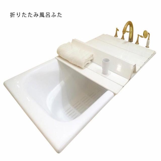 風呂ふた 風呂蓋 風呂フタ 75×150cm ふろふた 風呂 ふた フタ 蓋 折りたたみ 折り畳み 軽量 75×85 75×96 75×106 75×116