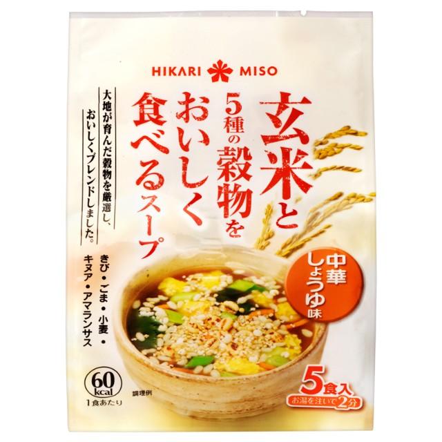 訳あり 玄米と5種の穀物をおいしく食べるスープ 中華しょうゆ味 5食 賞味期限短め