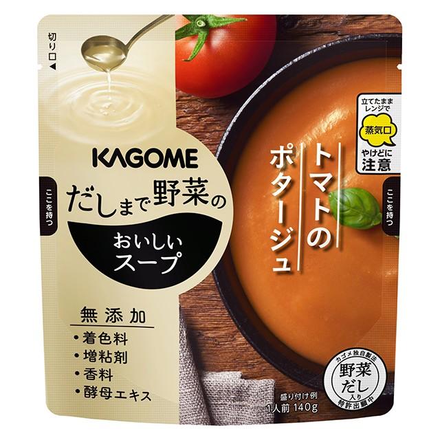 訳あり カゴメ だしまで野菜の おいしいスープ(トマトのポタージュ) 140g×10袋 賞味期限短め