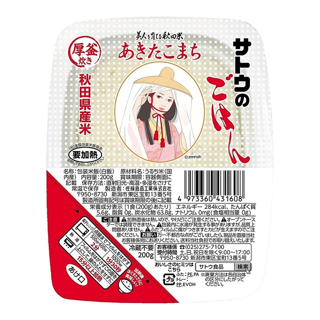 サトウのごはん 秋田県産あきたこまち 200g×20食 サトウ食品 米 お米 パック レンジ米飯 パック米 パックごはん 備蓄 ケース販売 大容量