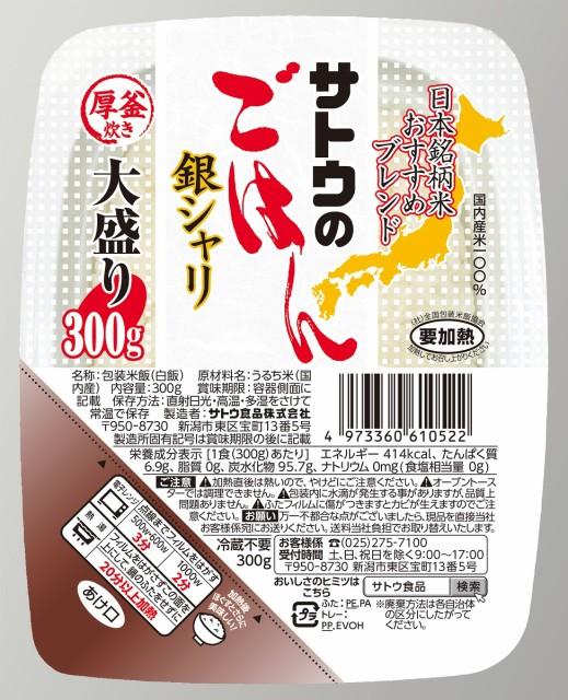 パックごはん サトウのごはん 銀シャリ 大盛り 300g×6食 サトウ食品 パック米飯 ケース販売 まとめ買い レンジ調理 米 お米 備蓄