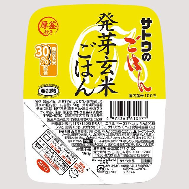 パックごはん サトウのごはん 発芽玄米ごはん 150g×6食 サトウ食品 パック米飯 ケース販売 まとめ買い レンジ調理 米 お米 備蓄