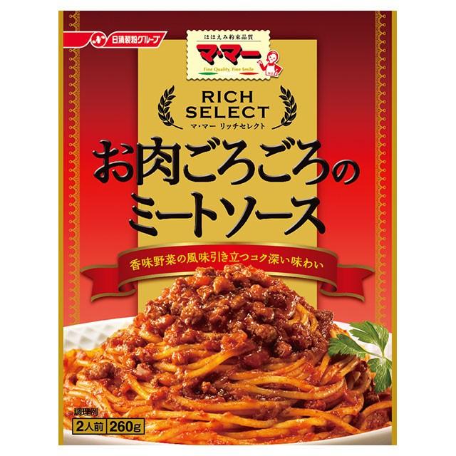 パスタソース マ・マー リッチセレクト お肉ごろごろのミートソース 260g×6袋 日清フーズ レトルト食品 パスタ スパゲティ まとめ買い
