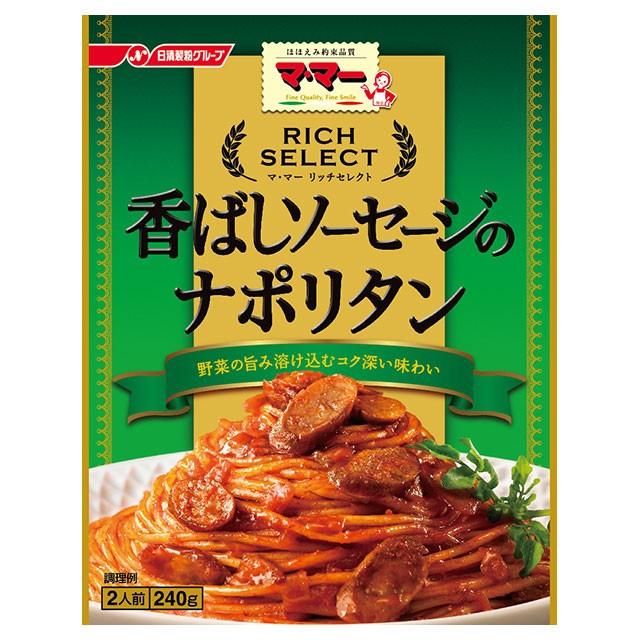 パスタソース マ・マー リッチセレクト 香ばしソーセージのナポリタン 240g×6袋 日清フーズ レトルト食品 パスタ スパゲティ まとめ買い