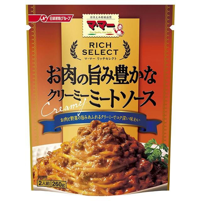 パスタソース マ・マー リッチセレクト お肉の旨み豊かなクリーミーミートソース 260g×6袋 日清フーズ レトルト食品 パスタ スパゲティ