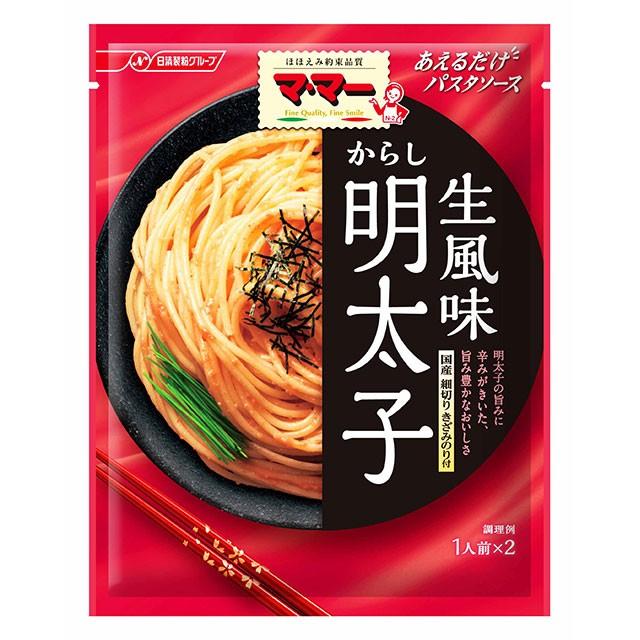 パスタソース マ・マー あえるだけパスタソース からし明太子 生風味 48g×10袋 日清フーズ パスタ スパゲティ まとめ買い