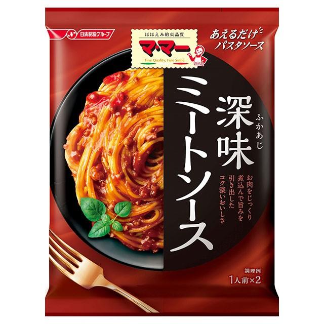 パスタソース マ・マー あえるだけパスタソース 深味ミートソース 160g×10袋 日清フーズ パスタ スパゲティ まとめ買い