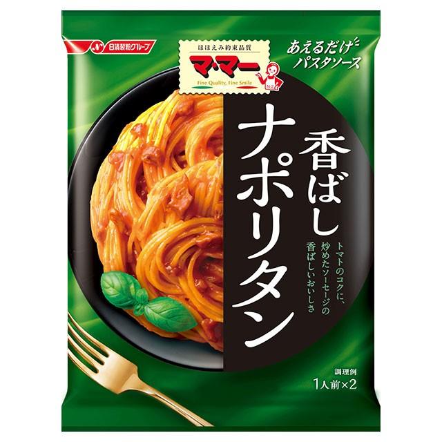 パスタソース マ・マー あえるだけパスタソース 香ばしナポリタン 160g×10袋 日清フーズ パスタ スパゲティ まとめ買い