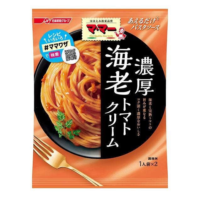 パスタソース マ・マー あえるだけパスタソース 濃厚海老トマトクリーム 160g×10袋 日清フーズ パスタ スパゲティ まとめ買い