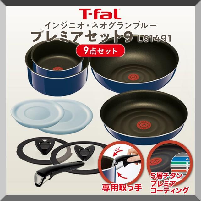 ティファール T-fal フライパン 鍋 9点 インジニオ・ネオ グランブルー・プレミア セット9 L61491 5層コーティング ガス火 専用