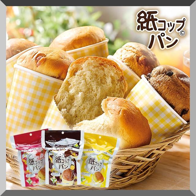 紙コップパン 3種(バター/ストロベリー/チョコ)×各3個/合計9個セット 防災 非常食 保存食 災害 備蓄