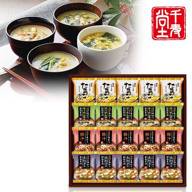 訳あり 千寿堂 フリーズドライおみそ汁&たまごスープ 20個入り HDN-50 具材を味わうおみそ汁 長ねぎ ほうれん草 豚汁 たまごスープ