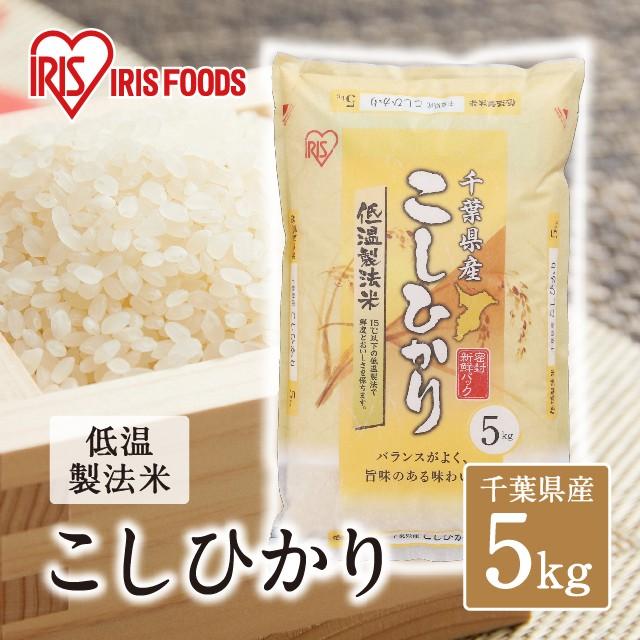 米 お米 精米 5kg こしひかり 千葉県産 令和2年産 低温製法米