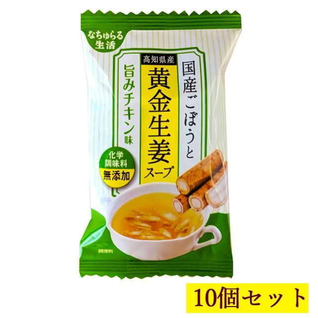 フリーズドライ スープ ごぼうと生姜のスープ 9g×10個 インスタント まとめ買い