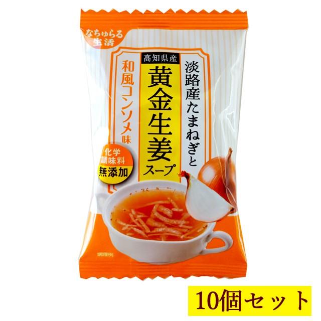 フリーズドライ 淡路の玉ねぎと生姜のスープ 9.5g×10個 インスタント スープ まとめ買い