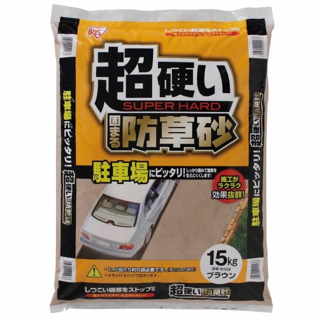 駐車場に最適 超硬い固まる防草砂15kg アイリスオーヤマ