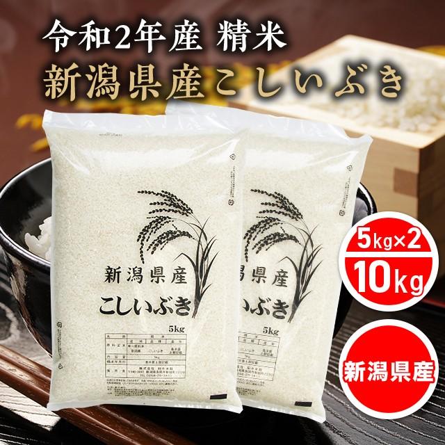 米 お米 令和2年産 精米 10kg(5kg×2) こしいぶき 新潟県産 コシイブキ