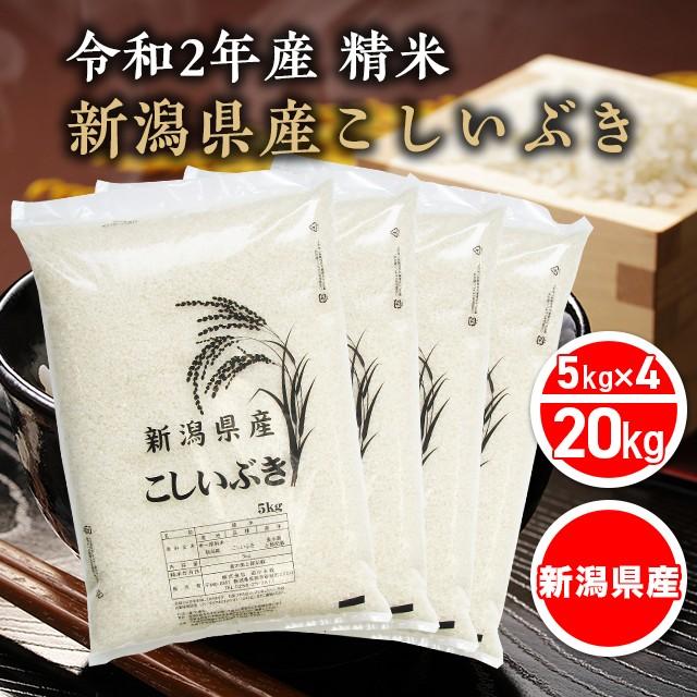 米 お米 精米 20kg(5kg×4) こしいぶき 新潟県産 令和2年産