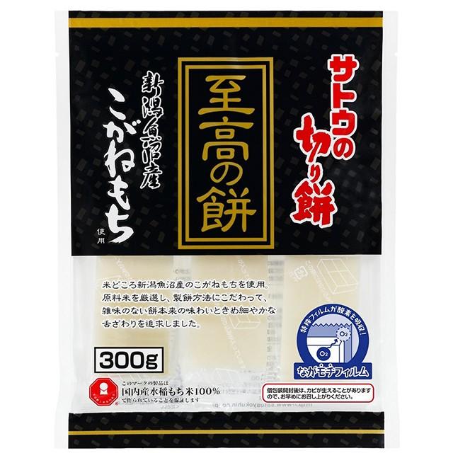 切り餅 至高の餅 新潟県魚沼産こがねもち 300g サトウ食品
