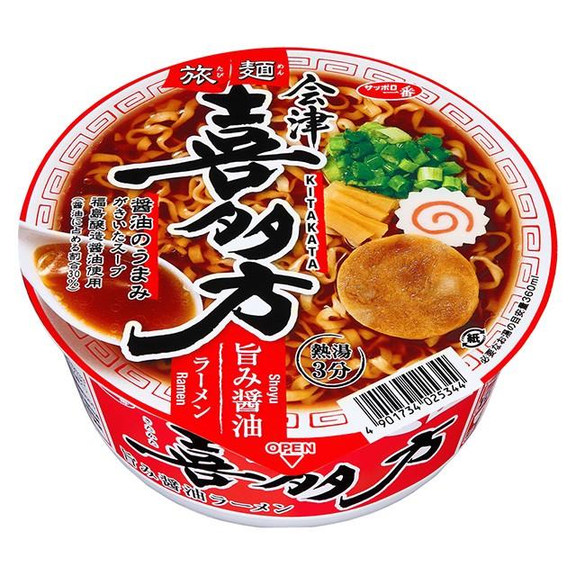 サッポロ一番 旅麺 会津 喜多方 醤油ラーメン 86g×12個 サンヨー食品 カップ麺 カップラーメン インスタント食品 ケース販売 箱買い ま