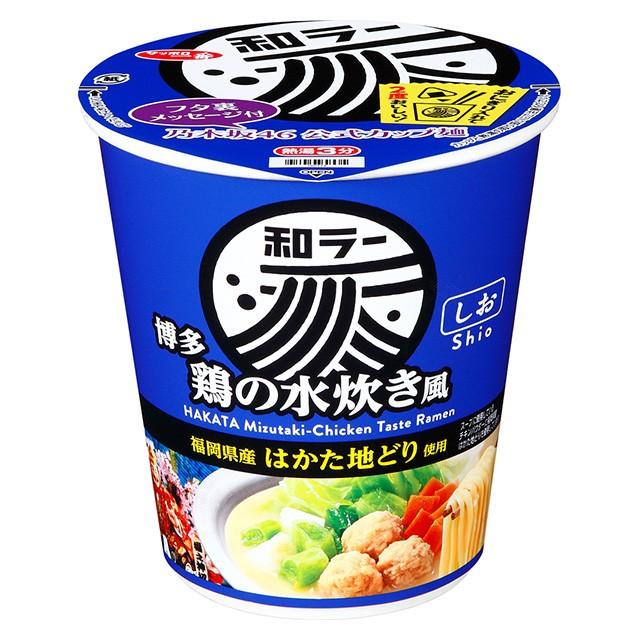 和ラー 博多 鶏の水炊き風 75g×12個 サンヨー食品 カップ麺 カップラーメン インスタント食品 ケース販売 箱買い まとめ買い 備蓄