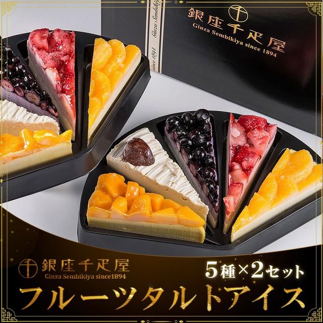 銀座千疋屋 銀座フルーツタルトアイス 5種/計10個 タルト 果物 ギフト 内祝い 誕生日 ブライダル お礼 ホワイトデー