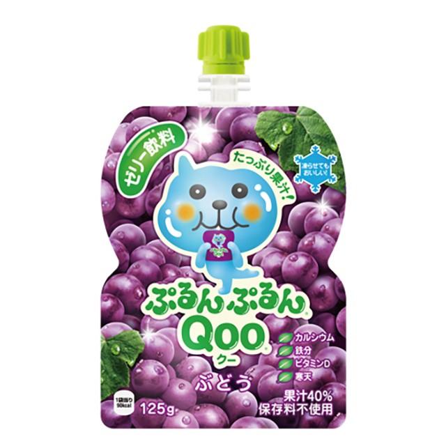 コカ・コーラ ミニッツメイド ぷるんぷるんQoo ぶどう ゼリー 125g×30個 (30個×1ケース) ゼリー飲料