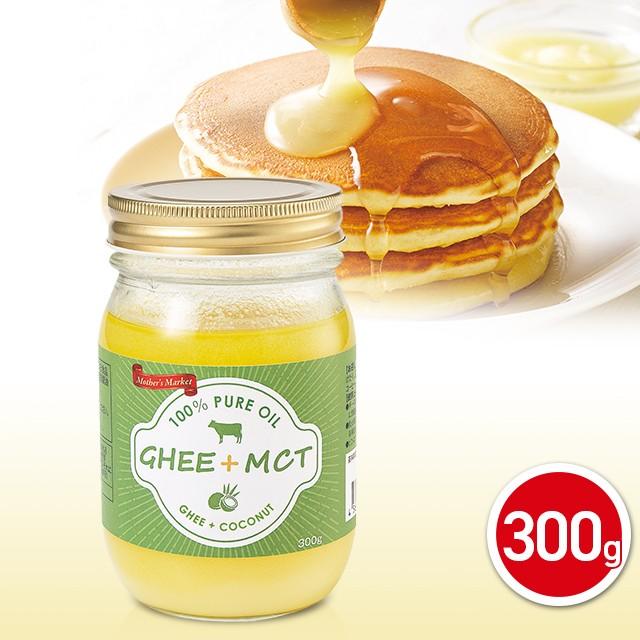 ギーオイル+MCT 300g ギー MCTオイル バターコーヒー グラスフェッドバター 大容量 ビタミン 中鎖脂肪酸 オレイン酸