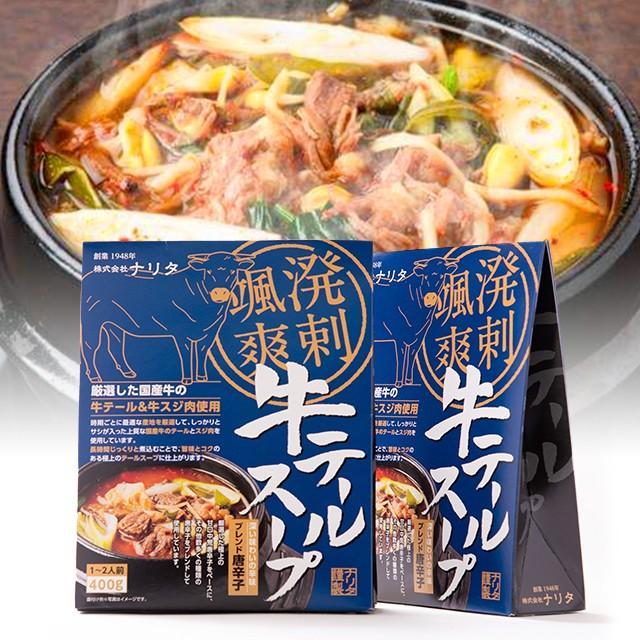 スープ テールスープ レトルト 400g(1〜2人前) ナリタ レトルト食品 韓国 韓国グルメ