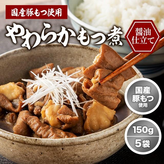 レトルト食品 国産豚もつ使用 やわらかもつ煮醤油仕立 150g×5袋 モツ煮 つまみ おかず 酒 セット 時短
